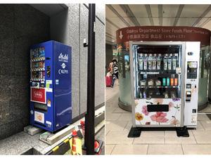 【連載/自販機探訪】西新宿で最高ラインナップの自販機を探そうvol.4