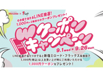 LINEアカウントをフォローしよう! 新宿ミロードとフラッグス「Wクーポンキャンペーン」9月26日まで開催
