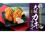 牡蠣シーズンが到来! とんかつ新宿さぼてん「大粒カキフライ」9月1日販売開始