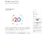 Google日本法人が20周年、AndroidやGmailが誕生した20年をブログで紹介