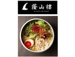 鶏白湯の王者が横浜に上陸! ジョイナスにラーメン・オブ・ザ・イヤー鶏白湯部門3年連続1位の「蔭山樓」など4店舗がニューオープン