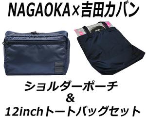 本日最終日!吉田カバンとNAGAOKAのバッグセットが期間限定50%オフ!