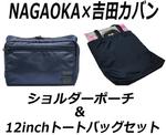 本日まで期間限定50%オフ! 吉田カバンとNAGAOKAのコラボバッグ