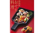高島屋「2022年新春 おせち料理」9月22日より予約開始