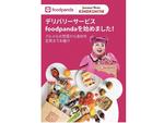 フードデリバリーサービスfoodpanda、紀ノ國屋渋谷スクランブルスクエア店の総菜などおよそ300点の商品が注文可能に
