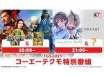 未公開タイトルも!コーエーテクモゲームスが「東京ゲームショウ 2021 オンライン」の出展タイトルを発表!