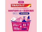 フードデリバリーサービス「foodpanda」がツルハドラッグ東京都内の5店舗、宮城県仙台市の5店舗、北海道札幌市の5店舗で新たにサービスを開始