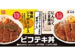 松屋「ビフテキ丼」が2種のソースで登場!昨年売り切れ続出したガッツリ肉メニュー