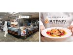 家庭で世界の料理を味わえる! 小田急百貨店新宿店ハルクに家庭用フローズンミール「ロイヤルデリ」のポップアップショップがオープン