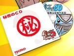 移植版『モンスターファーム』購入者にもアップデートあり!「25周年記念BOX」の商品化が無事に決定