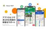 「Yahoo! MAP」、Yahoo!カーナビとYahoo!乗換案内の機能を追加。アプリ1つで徒歩・車・公共交通機関の移動サポートが可能に