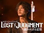 『ロストジャッジメント』の物語が垣間見られる新たなウェブCMが2本公開!