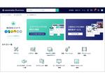 ビジネス利用特化型サービス購入プラットフォーム「ココナラビジネス」