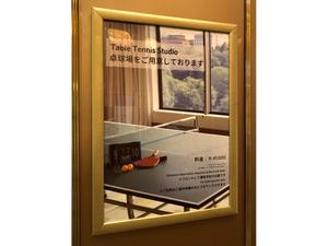 【連載/ホテル】ハイアット リージェンシー 東京に卓球場が出現!? 最強の「ホテルおこもり」テクを伝授します!