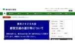 東京都交通局、都営交通ポイントサービス「ToKoPo(トコポ)」をバス事業にも拡充