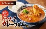 【本日発売】丸亀製麺「トマたまカレーうどん」