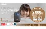 ASUS、「ZenBeam Latte L1 ポータブルプロジェクター購入キャンペーン」を10月3日まで開催