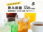 たった550円でソフトドリンクが飲み放題! 鮨アカデミー 西新宿店の寿司食べ放題メニューに新キャンペーン追加