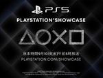 プレイステーションの映像配信番組「PlayStation Showcase 2021」が9月10日5時から放送決定!