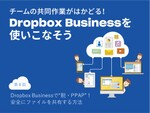 "Dropbox Businessで""脱・PPAP""! 安全にファイルを共有する方法"