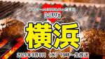 肉汁弾ける♥ハンバーグ代表選手!横浜発ハングリータイガーをアツく語ろう :LOVE横浜#20
