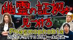 9/7火 19時~生放送 幽霊の証拠は見つけられるのか?つばさ絶叫のPhasmophobia【デジデジ90/ゲーム部+】
