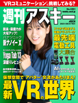 週刊アスキー No.1351(2021年9月7日発行)