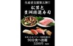 あの高級食材が食べ放題だって⁉ 「俺の魚を食ってみろ!!」西新宿店が「松茸と寿司の食べ放題」を実施中