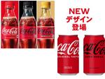 ロゴが黒いコーラも! コカ・コーラがパッケージデザインを刷新