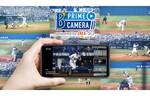 新たな野球の観戦方法になるかも! 球場での多視点映像を配信するアプリ「ベイスターズプライムカメラ powered by au 5G(β版)」提供開始