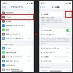 iPhone 12 miniで画面の表示を一時的に拡大する方法