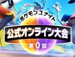 『ポケモンユナイト』初の公式オンライン大会が9月19日に開催決定!