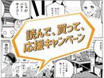 各地の従業員とご当地漫画家とコラボした大丸・松坂屋の社会貢献活動「読んで、買って、応援キャンペーン」