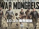 第二次世界大戦のレジスタンスを描く『ウォー・モングレルス』のPC版が10月19日発売決定