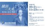 クラウドファンディングでの目標額を達成! 企画展「横浜の大名 米倉家の幕末・明治」