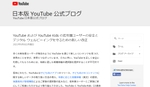 YouTubeが若年層の保護対策を強化、18歳未満の投稿を初期設定で非公開に