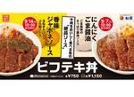 【本日発売】松屋「ビフテキ丼」第一弾にんにくごま醤油ソース