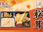 ほっかほっか亭に秋の味覚! ボリューム満点の「松茸弁当」