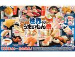 スシロー、新物うにが110円!「世界のうまいもん祭」海老食べ比べ、本鮪など盛りだくさん