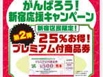 新宿区民限定! 25%お得なプレミアム付商品券の申込みを開始、9月30日まで