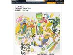 Amazon、「東京ゲームショウ2021 オンライン」で特設会場をオープン
