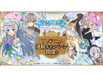 「精霊幻想記アナザーテイル」、TVアニメ連動キャンペーンを開催!