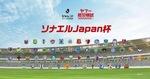 JリーグとYahoo! JAPANの共同企画「ソナエルJapan杯」を開催
