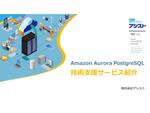 アシスト、AWSのリレーショナルデータベース「Amazon Aurora」に対応した「PostgreSQL各種支援サービス」の提供を開始