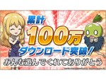 スマホ向けゲーム『Dr.STONE バトルクラフト』リリース初週で100万DLを達成!