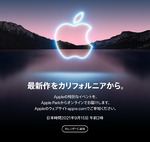 アップル発表会は9月15日午前2時から! iPhone 13が登場?
