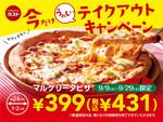 ガスト「マルゲリータピザ」599円→399円(税別)とお安く!テイクアウト限定