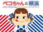 ペコちゃんの魅力が満載の企画展! 横浜人形の家「ペコちゃんと横濱」、10月23日から