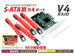 最大4台のHDD/SSDを接続可能! SATA Raidボード「SD-PE2SA4R-B」