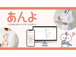 子育てを支援する医療アプリ「あんよ」、正式ローンチ